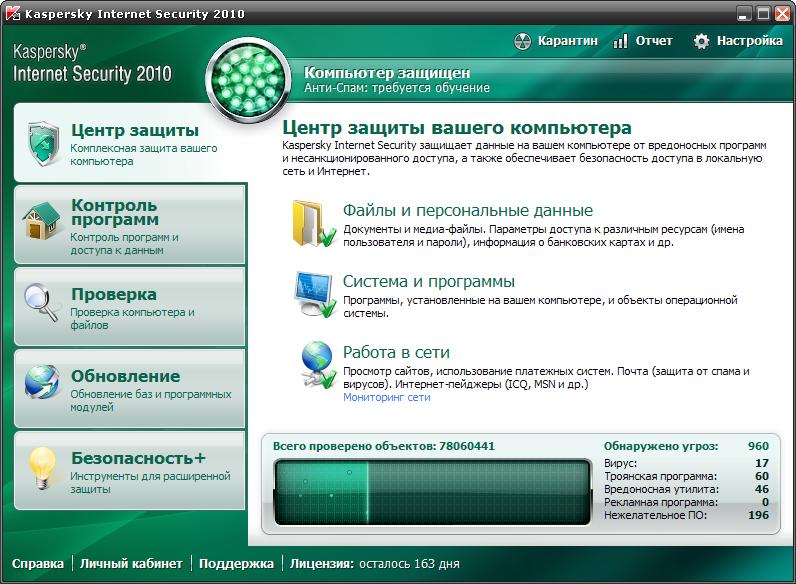 Ключи для всех версий антивируса Kaspersky.